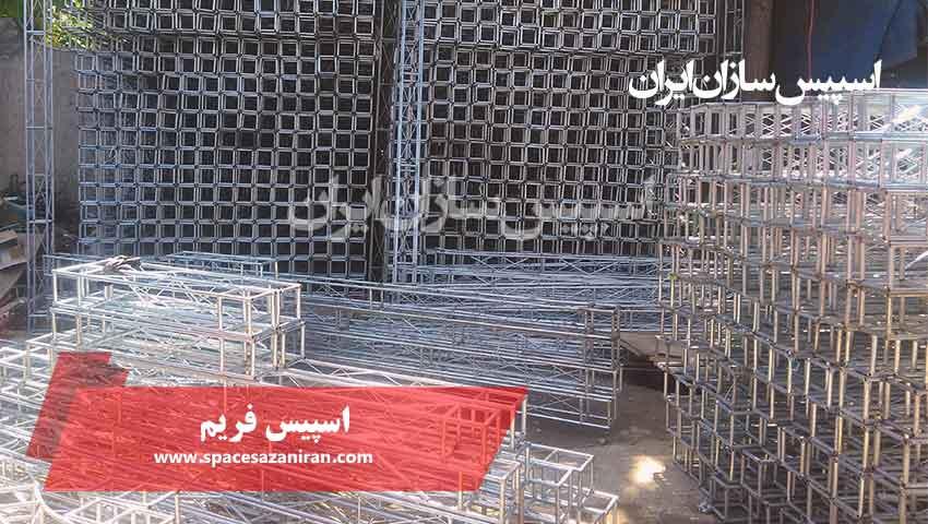 اسپیس فریم فروش اسپیس اسپیس سازان ایران